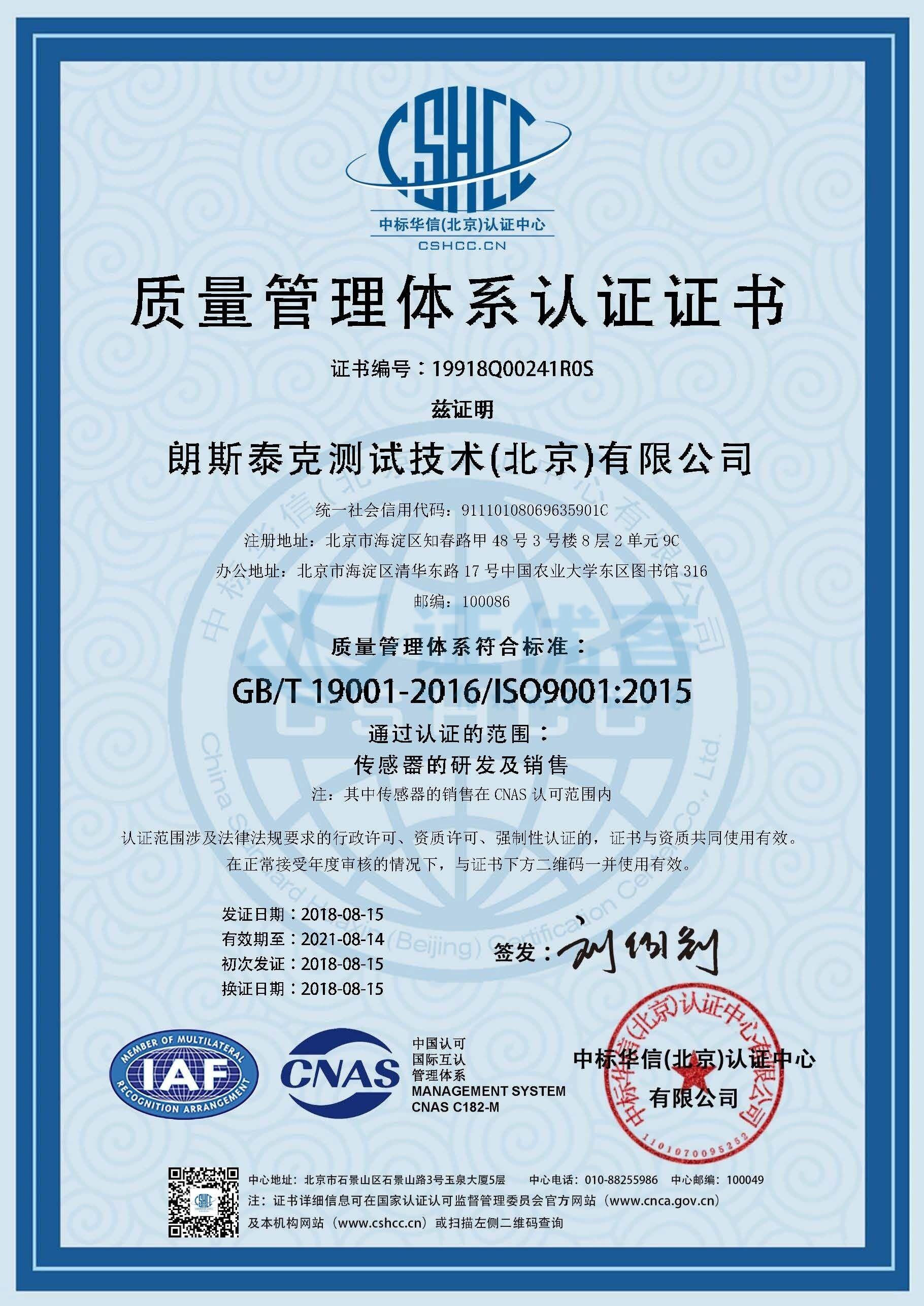 朗斯泰克质量管理体系认证证书